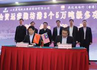 晨鸣集团与森达美集团签约 合伙运营潍坊港新项目