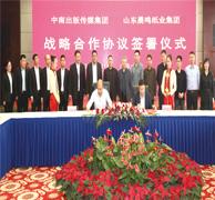 晨鸣集团与中南出书传媒集团签订计谋协作和谈
