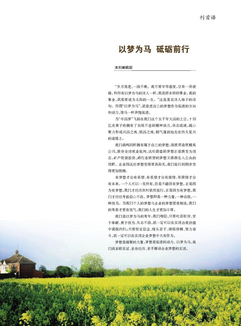 2013年第2期刊首语